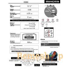 Часовой механизм MIYOTA  OS80