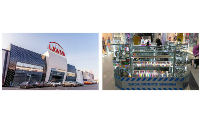 ТPЦ «Lavina Mall»